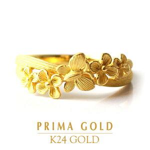 純金 24K 指輪 花 蝶 リング レディース 女性 イエローゴールド プレゼント 誕生日 贈物 24金 ジュエリー アクセサリー ブランド プリマゴールド PRIMAGOLD K24 送料無料