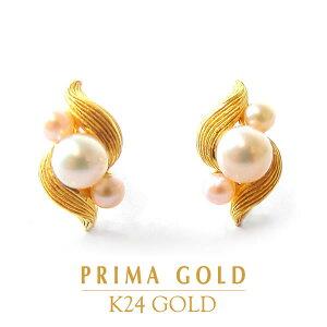 純金 24K 真珠 パール ピアス レディース 女性 イエローゴールド プレゼント 誕生日 記念日 贈物 24金 ジュエリー アクセサリー ブランド プリマゴールド PRIMAGOLD K24 送料無料【イヤリング変更