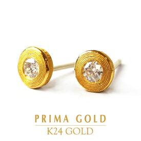 【あす楽】K24 純金 レディース 一粒ダイヤモンドピアス 女性 天然ダイヤ 24金 イエローゴールド ジュエリー PRIMAGOLD プリマゴールド 送料無料