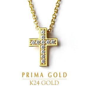 24K 純金 ダイヤモンド クロス 十字架 ペンダント レディース 女性 イエローゴールド プレゼント 誕生日 贈物 24金 ジュエリー アクセサリー ブランド プリマゴールド PRIMAGOLD K24 送料無料