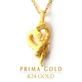 24K 純金 ダイヤモンド ヘビ 蛇 ペンダント レディース 女性 イエローゴールド プレゼント 誕生日 贈物 24金 ジュエリー アクセサリー ブランド プリマゴールド PRIMAGOLD K24 送料無料