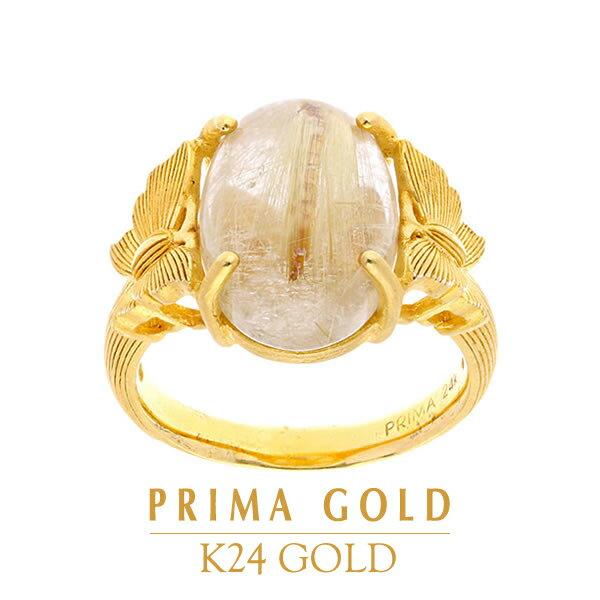 純金 指輪 ルチルクォーツ リング レディース 女性 イエローゴールド ギフト プレゼント 誕生日 贈物 24金 ジュエリー アクセサリー ブランド 地金 品質保証 人気 プリマゴールド PRIMAGOLD K24 送料無料