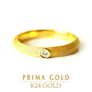 純金 24K 指輪 ダイヤモンド リング レディース 女性 イエローゴールド プレゼント 誕生日 贈物 24金 ジュエリー アクセサリー ブランド プリマゴールド PRIMAGOLD K24 送料無料