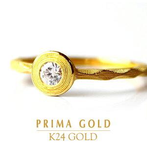 純金 24K 指輪 リング 一粒ダイヤモンド レディース 女性 イエローゴールド プレゼント 誕生日 贈物 24金 ジュエリー アクセサリー ブランド プリマゴールド PRIMAGOLD K24 送料無料