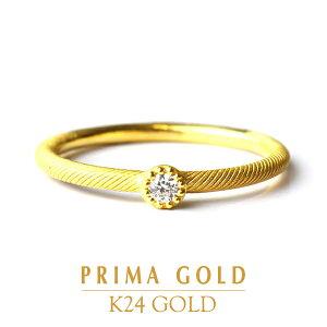 純金 24K ピンキーリング 小指 一粒ダイヤモンド レディース 女性 イエローゴールド プレゼント 誕生日 贈物 24金 ジュエリー アクセサリー ブランド プリマゴールド PRIMAGOLD K24 送料無料