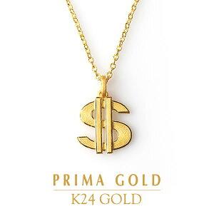24K 純金 ドルマークモチーフ ペンダント レディース 女性 イエローゴールド プレゼント 誕生日 贈物 24金 ジュエリー アクセサリー ブランド プリマゴールド PRIMAGOLD K24 送料無料
