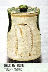 【茶道具】細水指 織部和陶作 紙箱