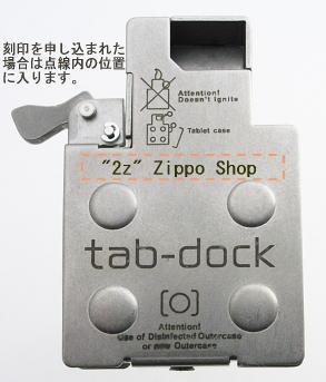 【zippo】【送料無料】tab-dock(タブドック) ライター アクセサリー【SALE】:ピルケース フリスク…など タブレットケース ZIPPO (ジッポ) ジッポライター 刻印 :プレゼントZIPPO