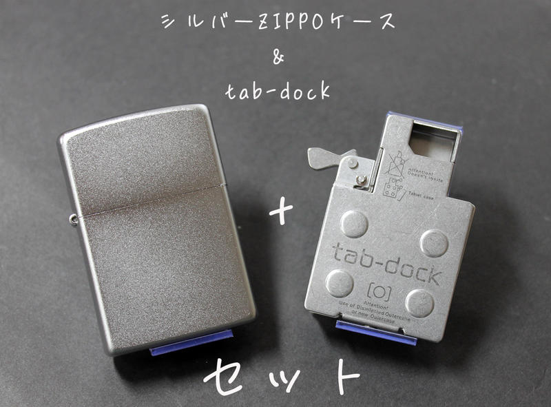 【zippo】tab-dock(ジッポ)【送料無料】【シルバーZIPPOケース付き】ライター アクセサリー:ピルケース フリスクケースなど タブレットケース (タブドック) ジッポープレゼントZIPPO