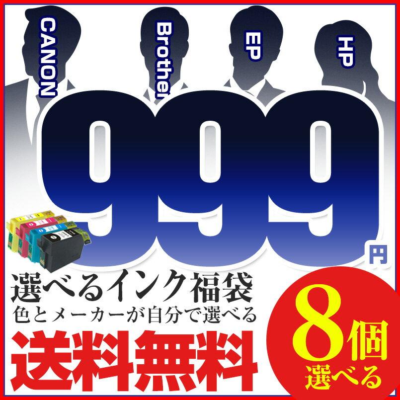 【年賀状 印刷】インク福袋 送料無料 エプソン キヤノン ブラザー インク インクカートリッジ プリンターインク IC50 IC32 IC33 IC35 IC46 IC47 IC59 326 BCI-326+325 BCI-321+320 BCI-7e+9 LC10 LC12 LC11 LC17 IC50 ic6cl50 50 【10P26Mar16】【05P03Dec16】