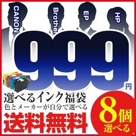 【インク福袋 送料無料】 エプソン キヤノン ブラザー インク インクカートリッジ プリンターインク IC50 IC32 IC33 IC35 IC46 IC47 IC59 IC69 326 BCI-326+325 BCI-321+320 BCI-7e+9 LC10 LC12 LC11 LC17 IC50 ic6cl50 50