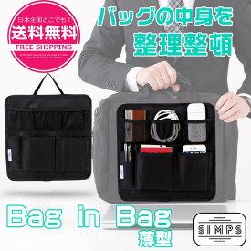 【 薄型 11ポケット バッグインバッグ 】 インナーバッグ 切り 大きめ リュックインバッグ 軽量 バッグインバッグ【 ハンドル付き リュック バックインバック 】 バックインバック 人気 ビジネスバッグ ビジネスバック ブリーフケース sm-082
