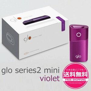 glo series2 mini violet 【 グロー 本体 シリーズ2 】 ミニ バイオレット ぐろー 新品 電子タバコ でんしたばこ プレゼント 人気 glow 電子たばこ sm-144