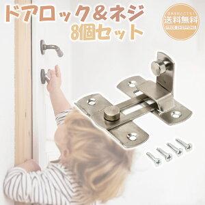 ドアロック& ネジ 8個セット (ステンレス製) 引き戸 鍵 (スライド式) 引き戸用鍵 スライドロック 窓ロック (90度留め金タイプ(中)) sm-279