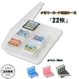 メモリーカードケース 3ds カードケース [4色からお選びください] dsソフト収納ケース 大容量 「様々なメモリーカードに対応!」 ビデオゲームカードケース メモリカード収納ケース ソフトケース (ホワイト 3DS用) sm-343