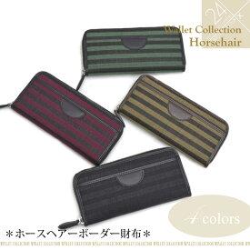 d7014ad96cd3 ホースヘアー ラウンドファスナ- 長財布 縞 ボーダー 財布 本革 レザー 高級天然素材