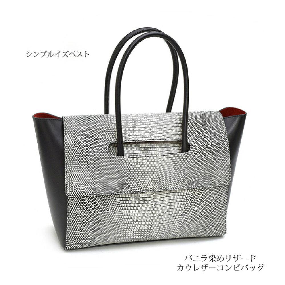 05a426c92a80 日本製 リザード & 牛革 トートバッグ ハンドバッグ 目地染 バニラ染め...(136,680円)が入荷しました!