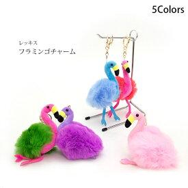 レッキス バッグチャーム キーホルダー フラミンゴ形 鳥 トリ flamingo アニマル ぬいぐるみ かわいい ピアス リアルファー No.307061