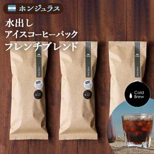 水出しコーヒー 送料無料 12個入り アイスコーヒー 27 COFFEE ROASTERS 水出し 珈琲 水出しアイスコーヒー コールドブリュー セット お得 12個 12P