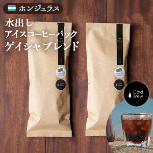 送料無料 水出しコーヒー ゲイシャ 浅煎 8個入り お得セット 27 COFFEE ROASTERS