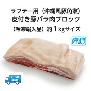 皮付き豚バラ肉ブロック(三枚肉)約1kg【お手頃価格:冷凍輸入肉】 沖縄ラフテー(沖縄風豚角煮)や三枚肉煮物は皮付きの豚バラ肉(三枚肉)が定番?コトコト煮込んでホロホロ食感に