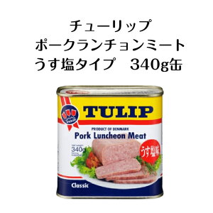 チューリップ・ポーク ランチョンミート 340g缶 うす塩 TULIP PORK LUNCHEON MEAT スパム代用 【1回のお買い物で2缶まで】
