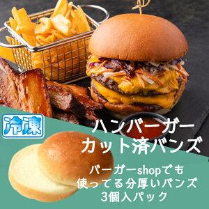 【冷凍】バーガーバンズ(カット済)3個入パック ハンバーガーのパン 直径約10cm×厚さ約5cm プロ仕様のハンバーガー用バンズ Wバンズ ダブルバンズ