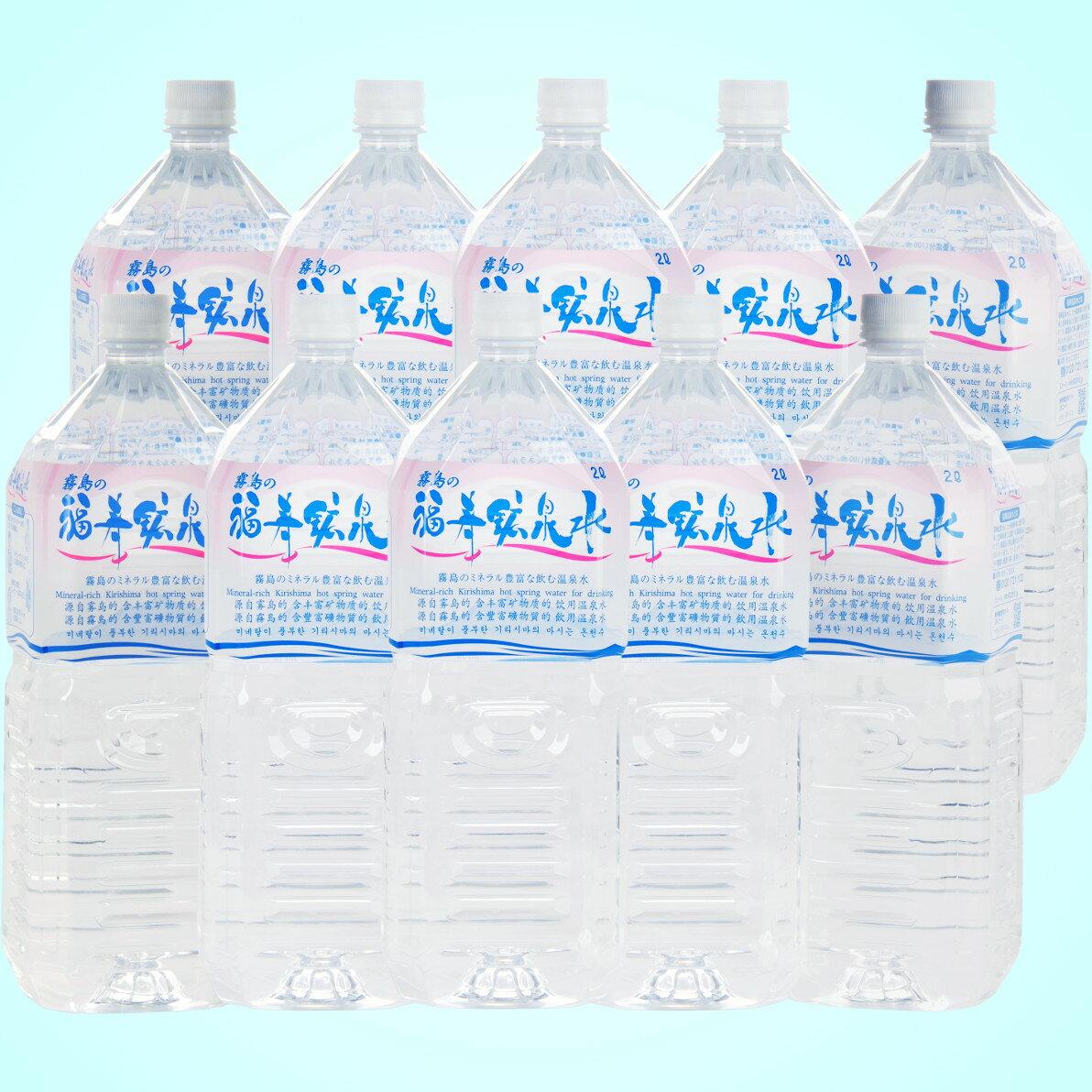【送料無料】霧島の福寿鉱泉水 2Lペットボトル×10本箱入 天然温泉水(硬水・シリカ水)
