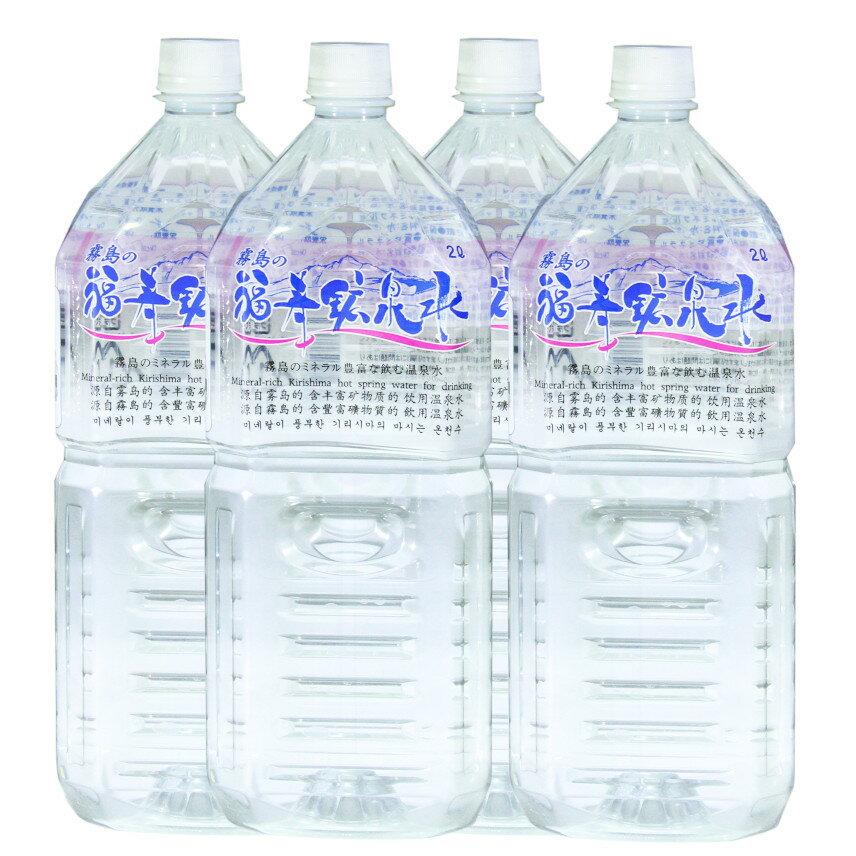 【送料無料】霧島の福寿鉱泉水 2Lペットボトル×4本箱入 天然温泉水(硬水) シリカ160mg/Lのシリカ水