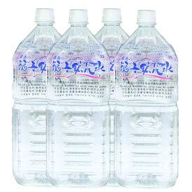 霧島のシリカ水 福寿鉱泉水 2Lペットボトル×4本箱入 天然温泉水 硬水ナチュラルミネラルウォータ シリカ含有量160mg/L