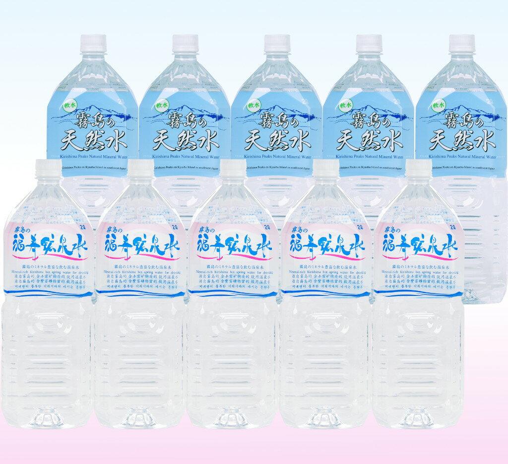 福寿鉱泉水(硬水)2Lペット×5本と霧島の天然水(軟水)2Lペット×5本飲み比べセット【送料無料。北海道・沖縄除く】