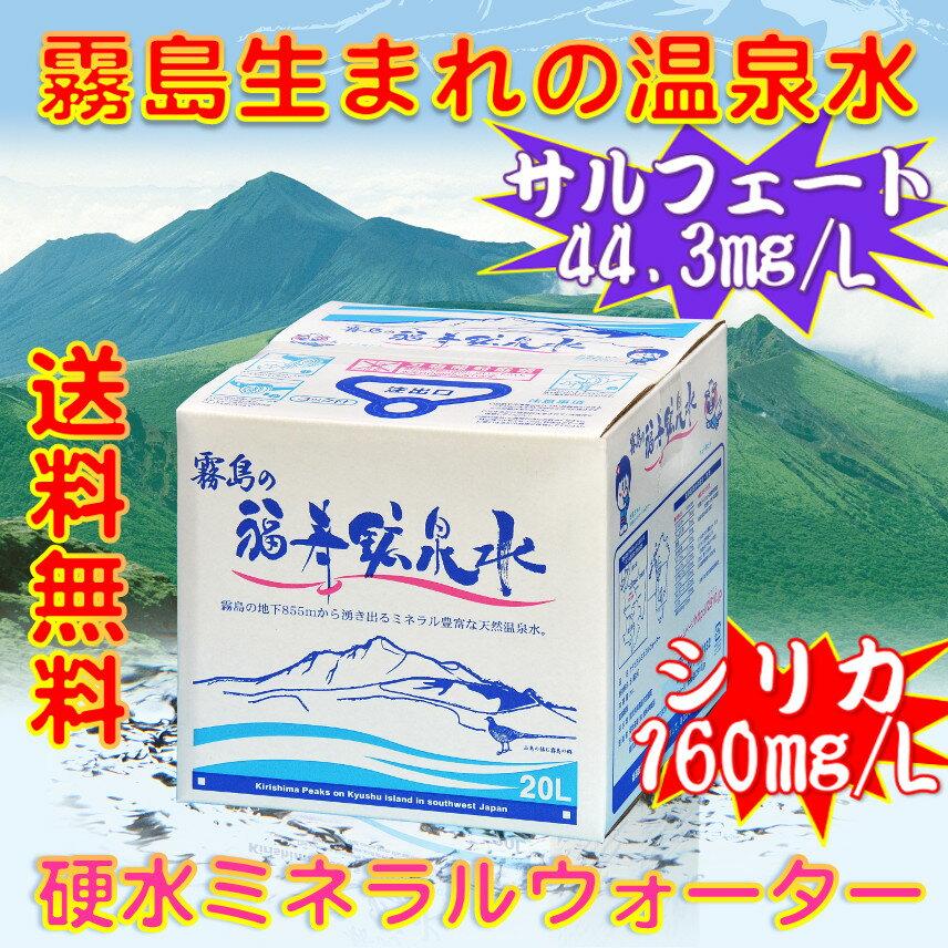 【送料無料】霧島の福寿鉱泉水 20Lバッグインボックス(BIB) 天然温泉水(硬水、シリカ水)