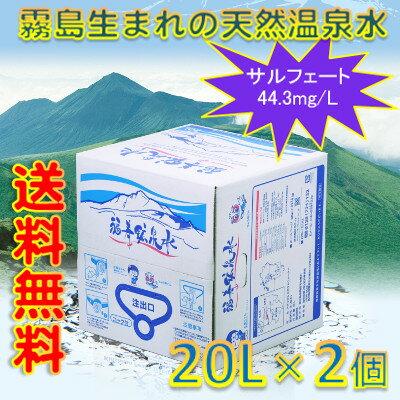【送料無料】霧島の福寿鉱泉水 20Lバッグインボックス(BIB) 天然温泉水(硬水・シリカ水)×2個