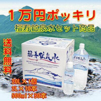 【送料無料】霧島の福寿鉱泉水セット商品 20Lバッグインボックス(BIB)×1個 2Lペットボトル×10本 500mlペットボトル×30本