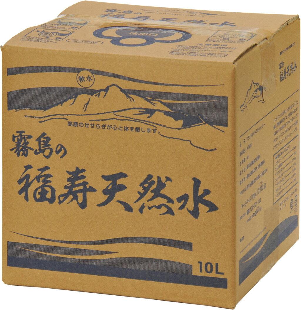 霧島の天然水 福寿天然水 10Lバックインボックス(BIB) 軟水ミネラルウォーター(シリカ水:73mg/L)【送料無料。北海道・沖縄除く】