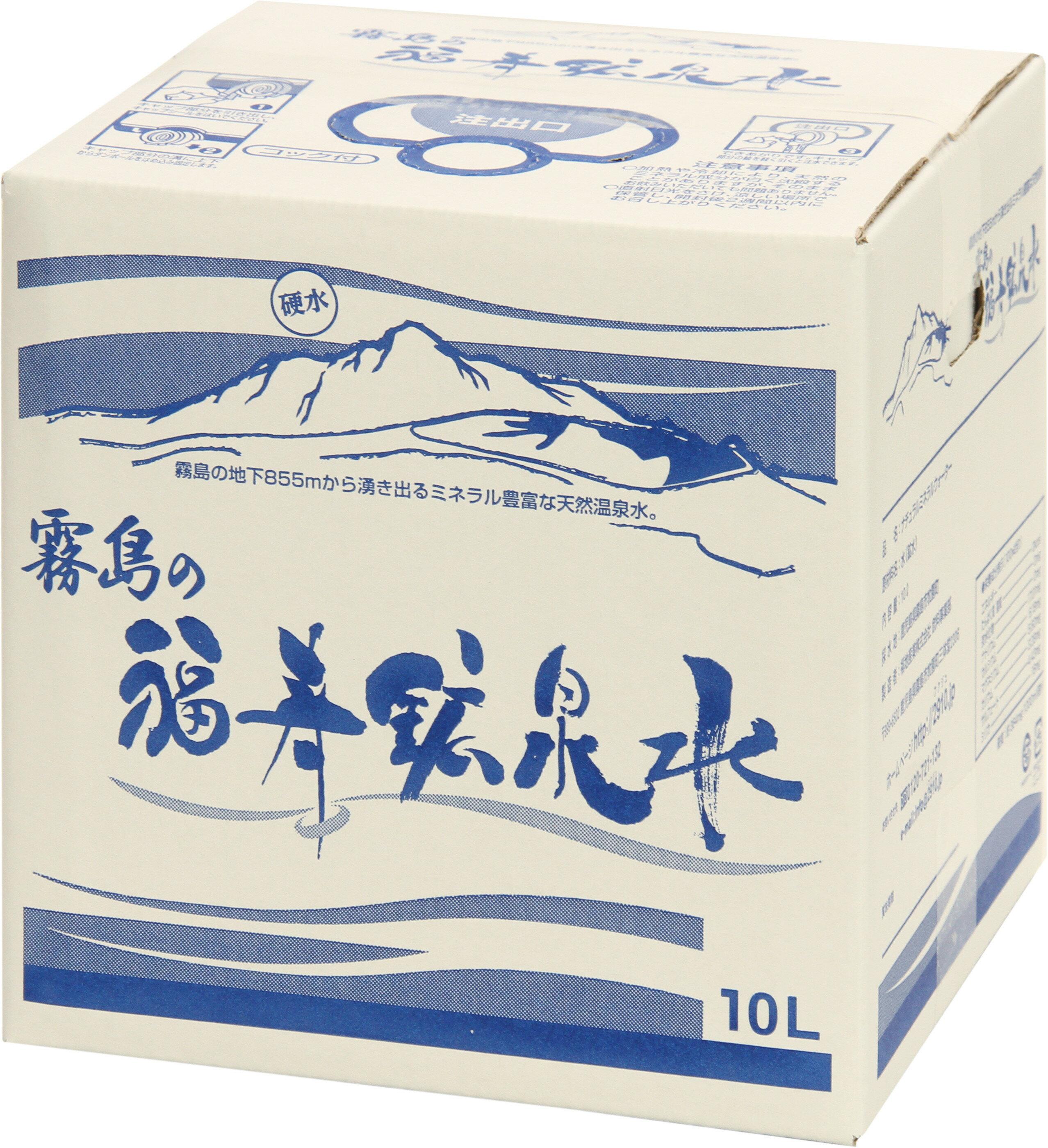【送料無料】霧島の福寿鉱泉水 10Lバッグインボックス(BIB) 天然温泉水(硬水、シリカ水)
