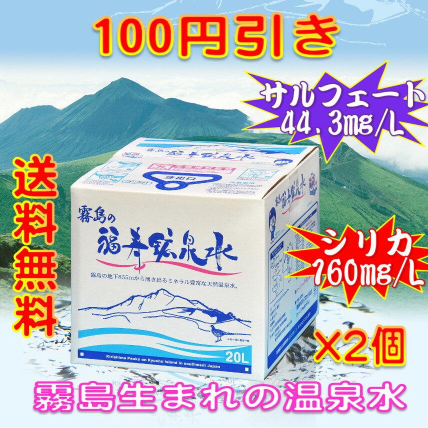 【送料無料】霧島の福寿鉱泉水 20Lバッグインボックス(BIB)×2個 天然温泉水(硬水・シリカ水)2箱お買い上げ金額より100円引き