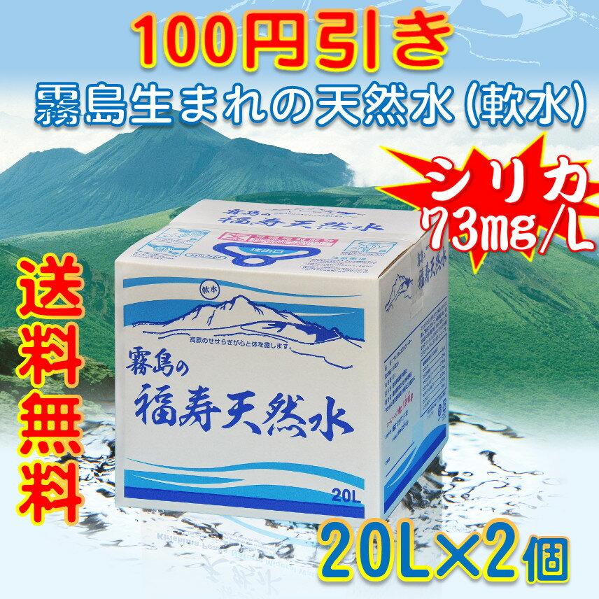 霧島の天然水 福寿天然水20Lバックインボックス(BIB)×2個 ナチュラルミネラルウォーター(シリカ水・軟水) 100円引き【送料無料。北海道・沖縄除く】
