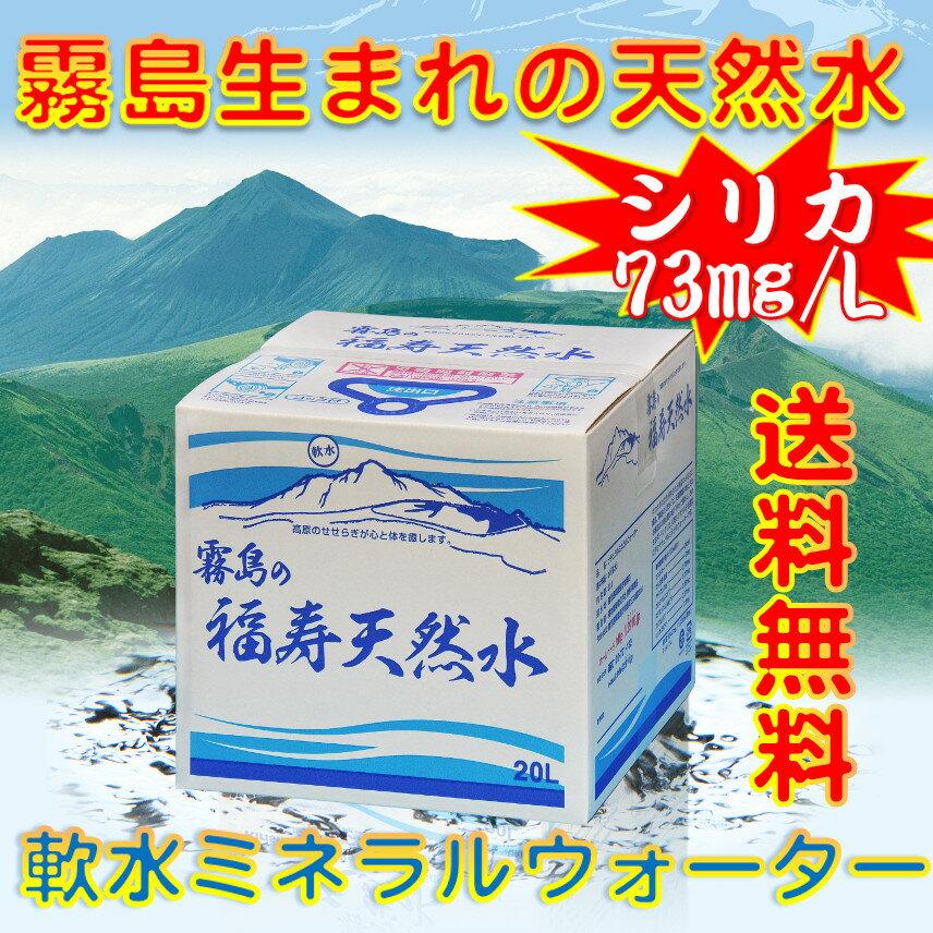 霧島の天然水 福寿天然水 20Lバックインボックス(BIB) シリカを73mg/L含む軟水【送料無料。北海道・沖縄除く】