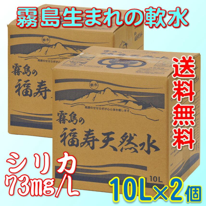 【送料無料】霧島の天然水 福寿天然水 10Lバックインボックス(BIB)×2個 シリカ73mg/Lの軟水ミネラルウォーター