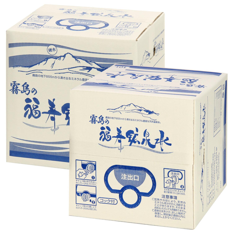 【送料無料】霧島の福寿鉱泉水 10Lバッグインボックス(BIB)×2個 天然温泉水(硬水、シリカ水)