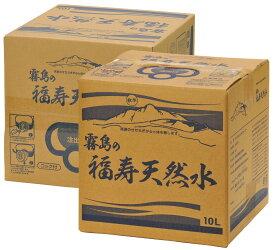 霧島の天然水 福寿天然水 10Lバックインボックス(BIB)×2個 シリカ73mg/Lの軟水ミネラルウォーター(シリカ水・天然水)