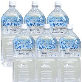 霧島のシリカ水 霧島の福寿天然水2Lペットボトル×6本箱入 シリカを73mg/L含む軟水ミネラルウォーター