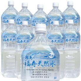 霧島の天然水 福寿天然水2Lペットボトル×10本箱入 軟水ミネラルウォーター 霧島のシリカ水