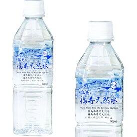霧島のシリカ水 福寿天然水500mlペットボトル×30本箱入 軟水ミネラルウォーター 天然水