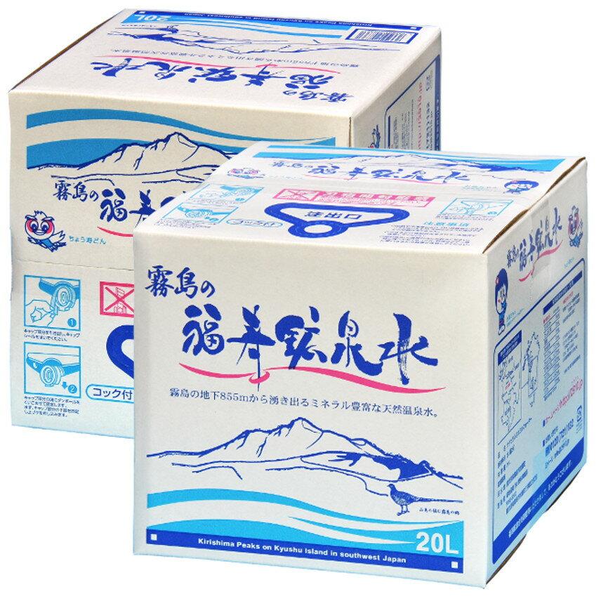 霧島の福寿鉱泉水 20Lバッグインボックス(BIB)×2個 天然温泉水(硬水・シリカ水)100円引き【送料無料。北海道・沖縄除く】