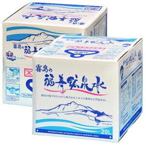 霧島の福寿鉱泉水 20Lバッグインボックス(BIB)×2個 シリカ含有量トップクラスのシリカ水 天然温泉水 硬水ナチュラルミネラルウォーター 100円引き