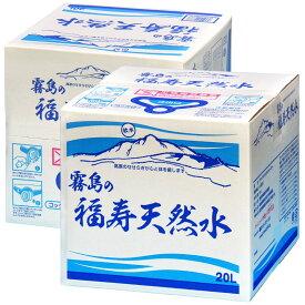 霧島の天然水 福寿天然水20Lバックインボックス(BIB)×2個 ナチュラルミネラルウォーター(シリカ水・軟水) 100円引き