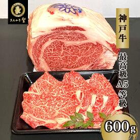 A5 神戸牛 リブロース すき焼き用 600g ギフト 敬老の日 お祝い にも