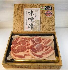 茨城県産銘柄豚ローズポーク味噌漬け約100g×10切れ入り 【送料無料】